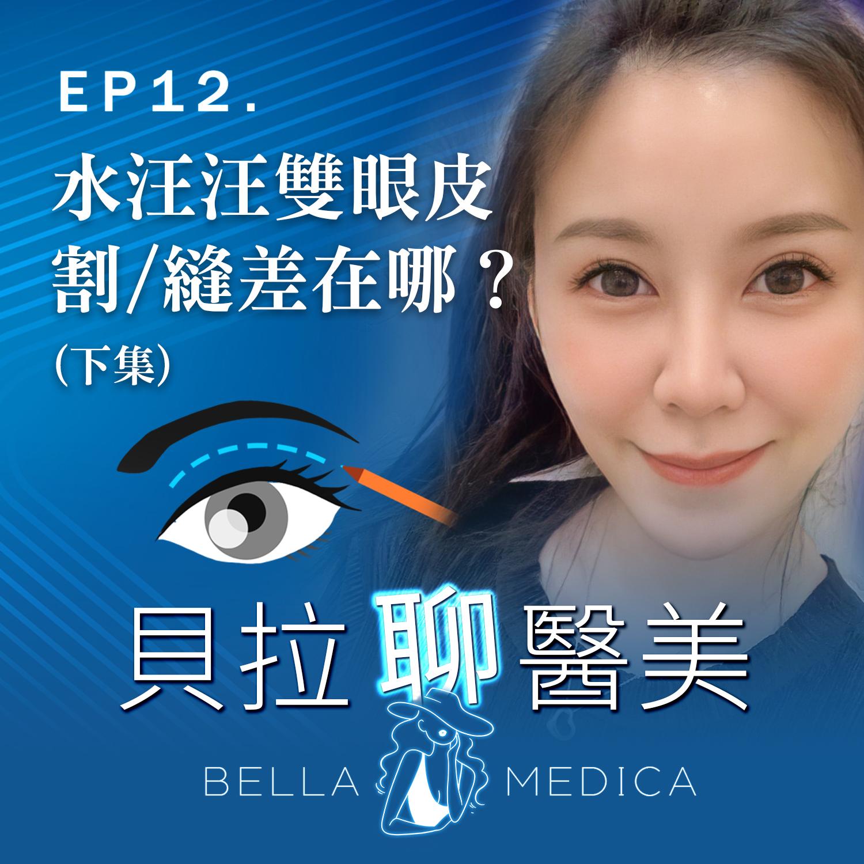 EP12【雙眼皮】我也想要水汪汪!割雙眼皮和縫雙眼皮有什麼不同?(下)