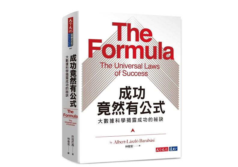 《成功公式:成败背后的科学》 (The Formula: The Universal Laws of Success)
