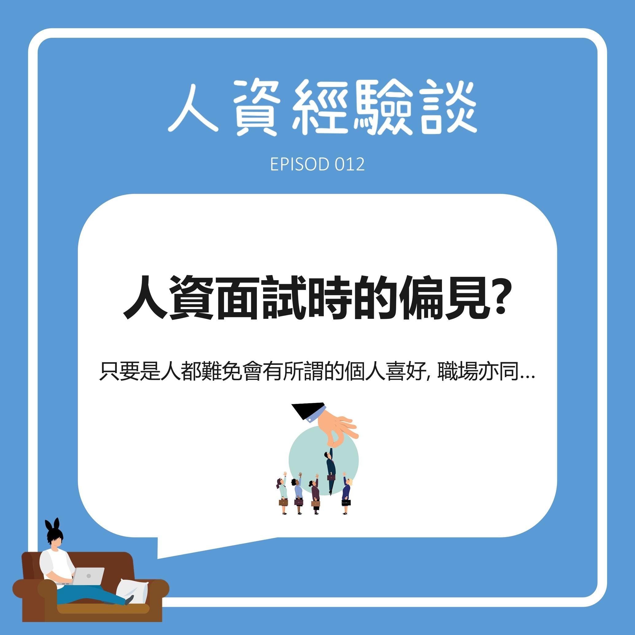 EP 012 - [ 人資經驗談 ] 人資面試時的偏見? 只要是人都難免會有所謂的個人喜好, 職場亦同...
