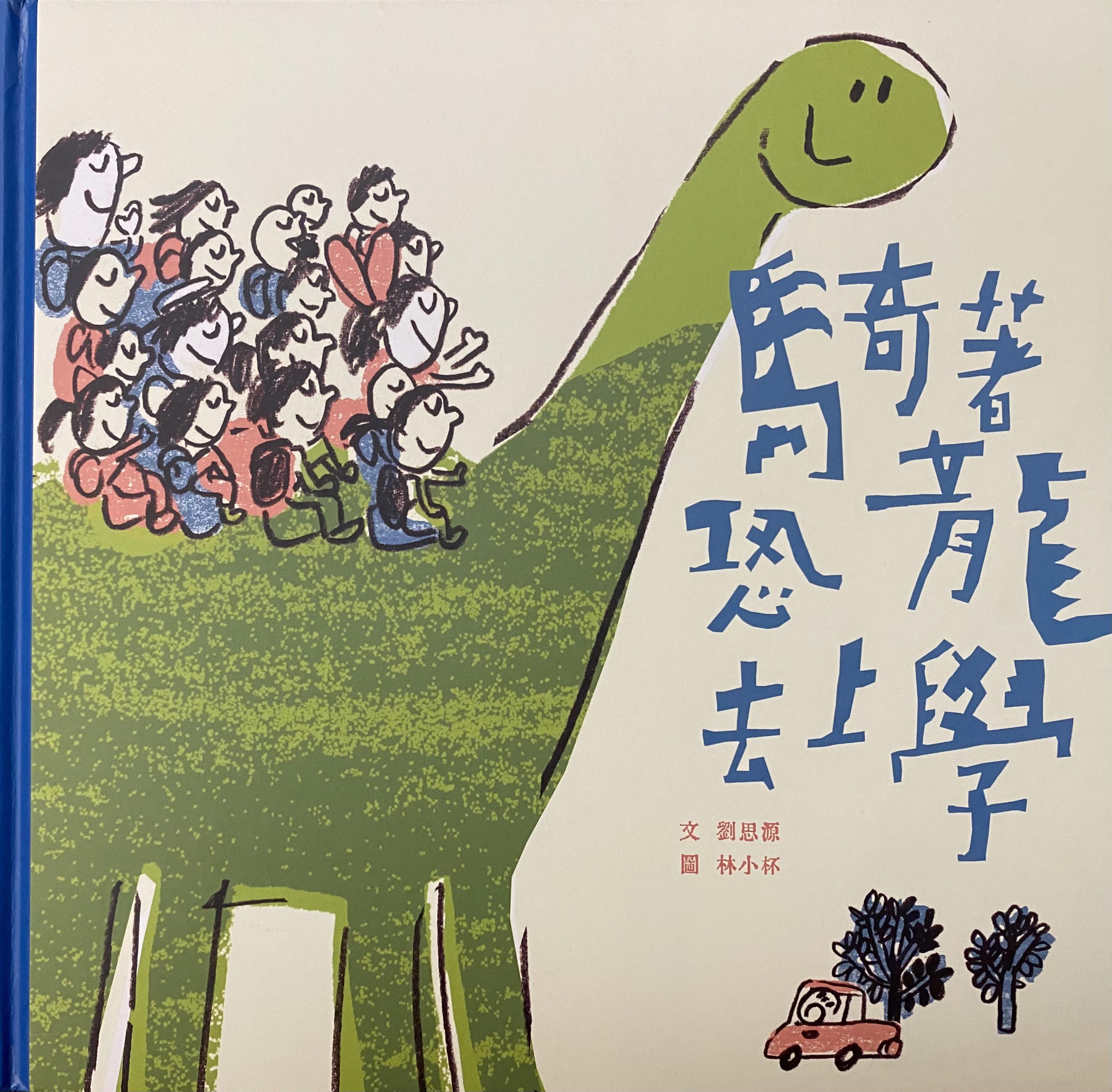 騎著恐龍去上學 (劉思源/步步出版)