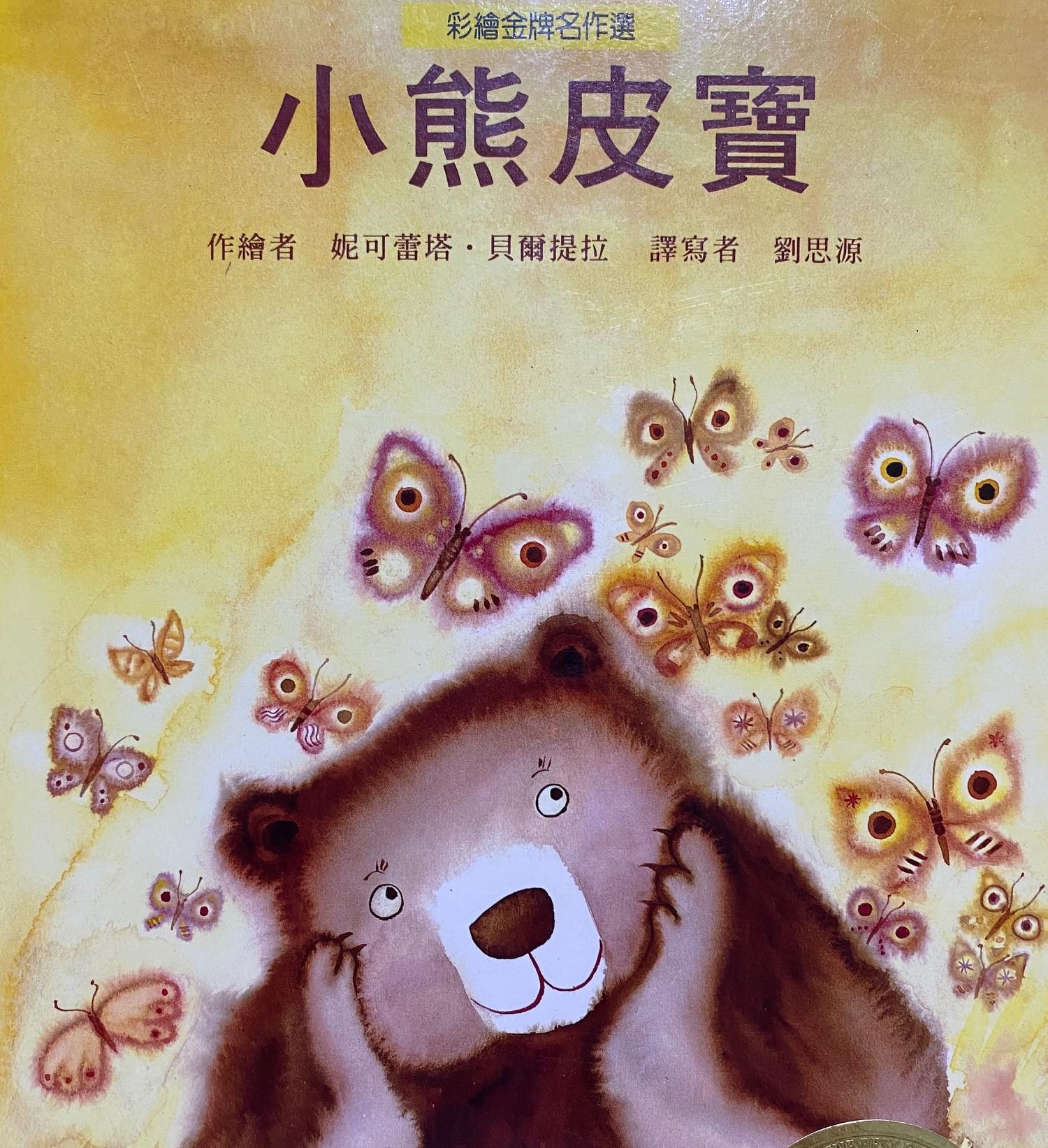 小熊皮寶 (妮可蕾塔.貝爾提拉/智茂圖書)