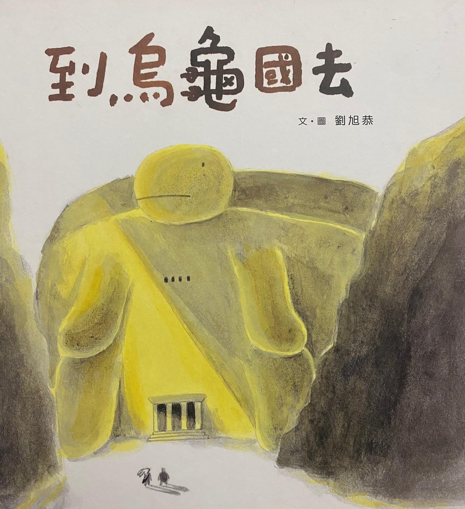 到烏龜國去 (劉旭恭/小魯文化)