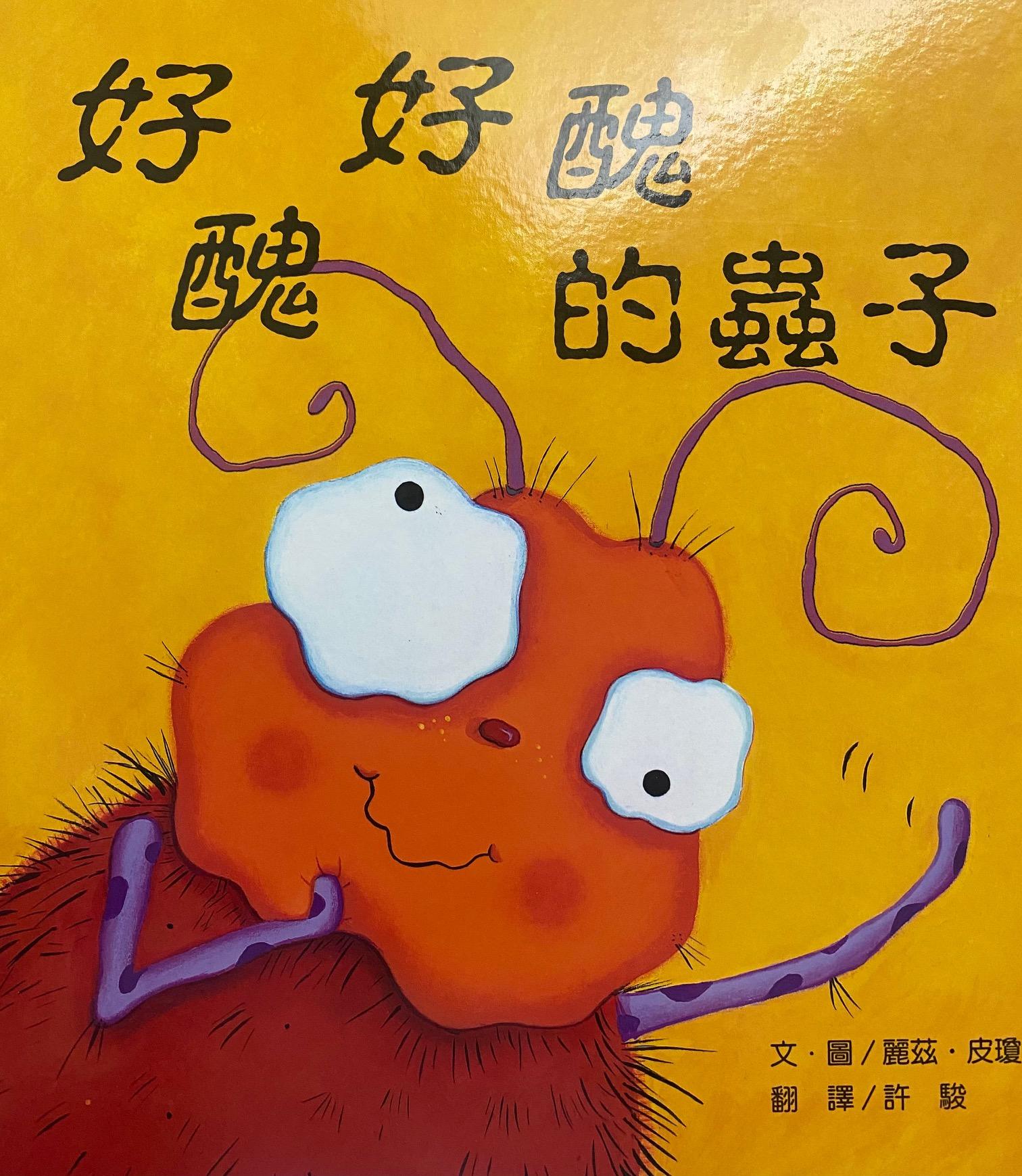 好醜好醜的蟲子 ( 麗茲.皮 /漢祥文化 )