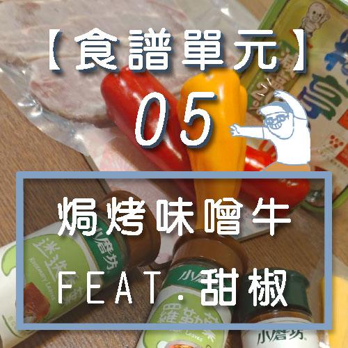 【食譜單元】 05- 焗烤味噌牛