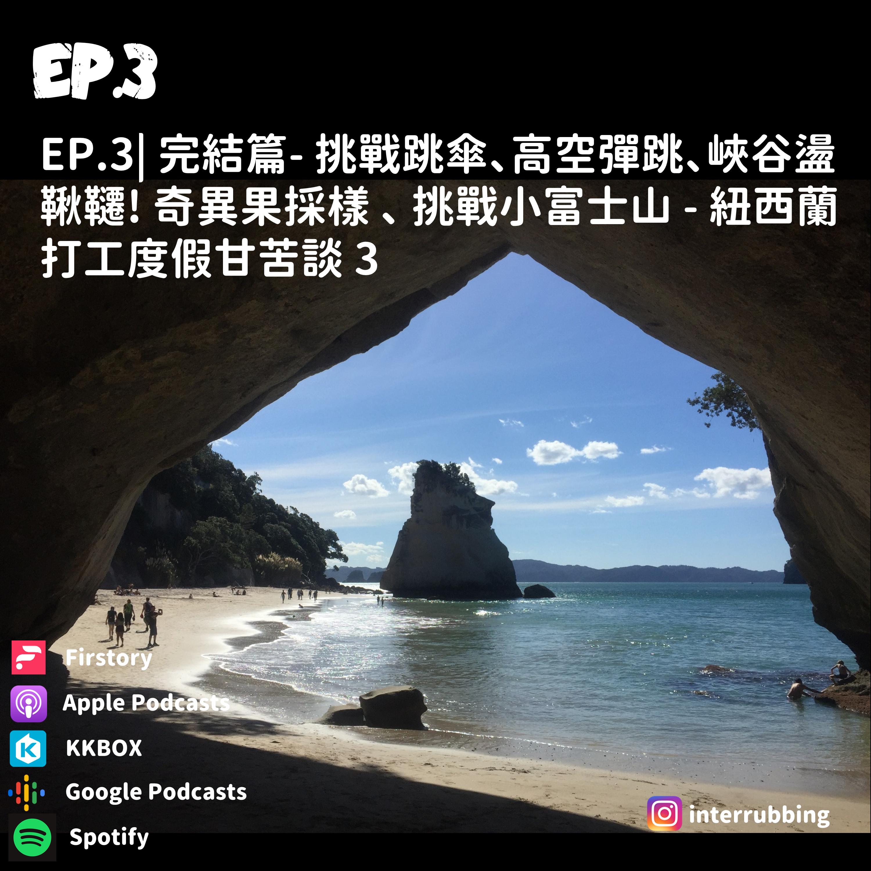 EP.3| 完結篇- 挑戰跳傘、高空彈跳、峽谷盪鞦韆! 奇異果採樣 、 挑戰小富士山 - 紐西蘭打工度假甘苦談 3 | Ft. 爵士流理臺
