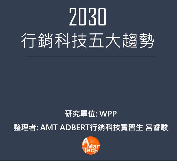 AMT協會-摘錄-MarTech 2030五大趨勢