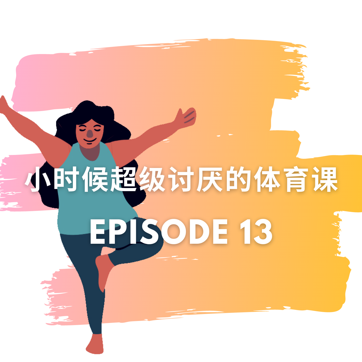 EPISODE 13   小时候超级讨厌的体育课 We hated PE (physical education) classes!