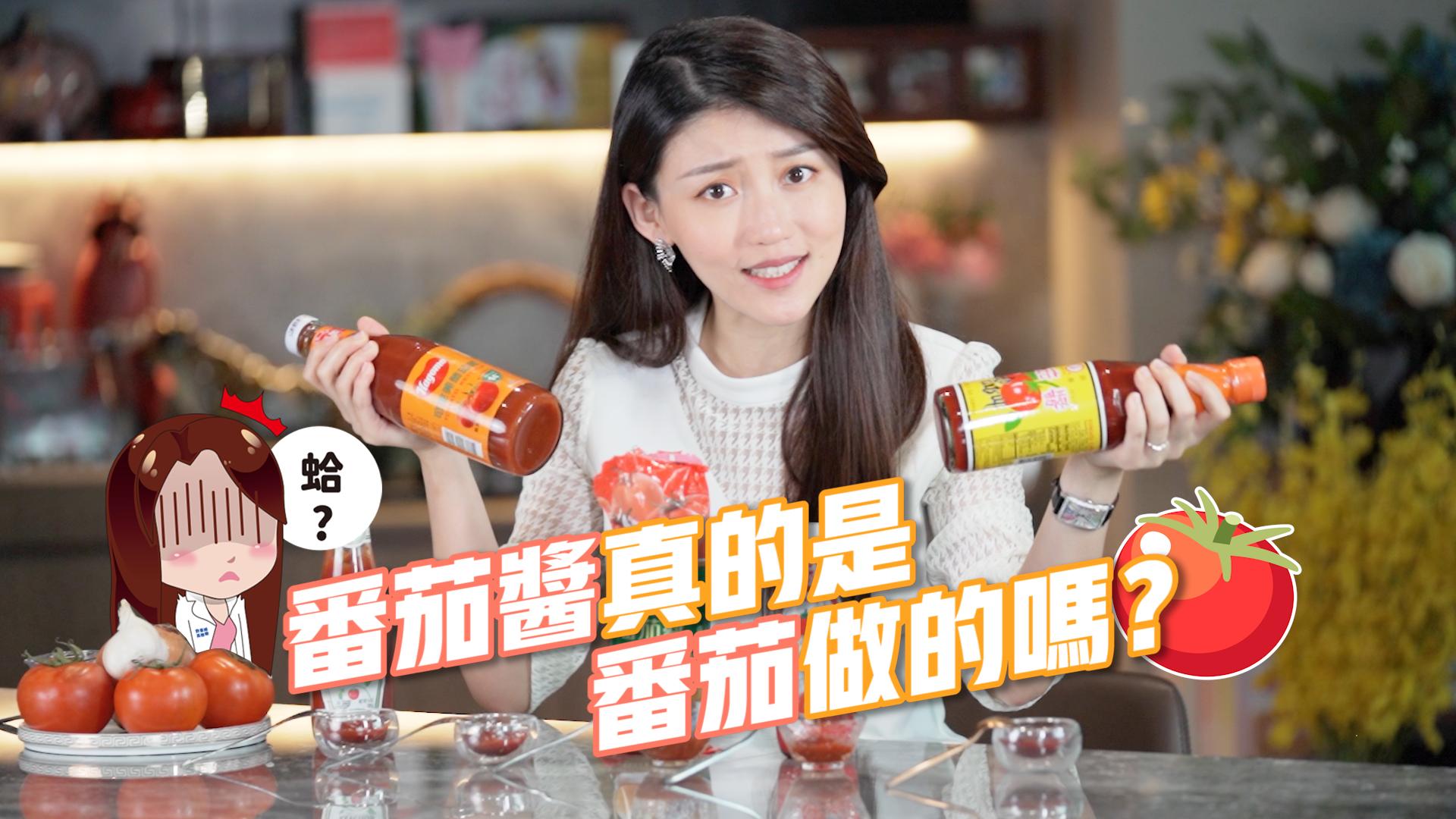 番茄醬真的是番茄做的嗎?|營養師高敏敏療一下