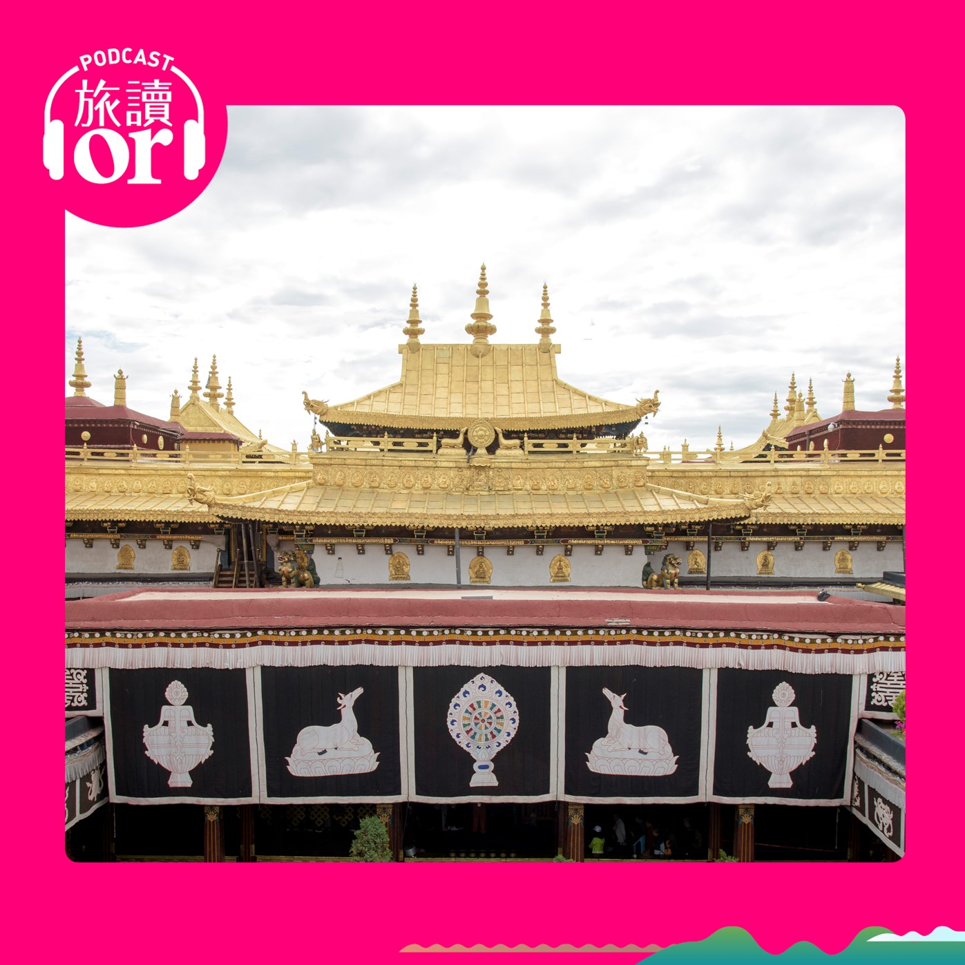 【萬旅千思】羅剎女的心臟、聖城的內核──大昭寺