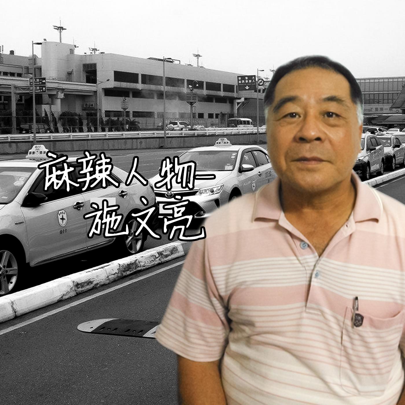 【妮妮麻一下EP.11】運匠心事誰人知?|麻辣人物—施文亮理事長