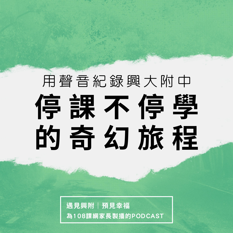 用聲音紀錄這段號稱「台灣數位學習元年」的遠距教學經驗 學生須知、教師須知都記載了什麼? 學習不中斷、關懷不中斷、支援不中斷