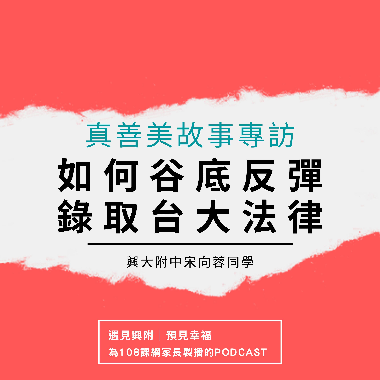真善美故事 EP03|如何谷底反彈一路爬升錄取台大法律系 ft. 興大附中宋向蓉同學