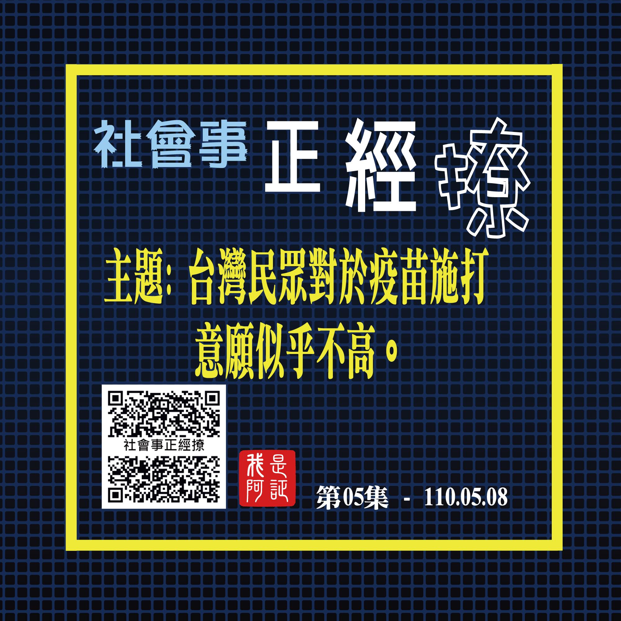 #5 / 台灣民眾對於疫苗施打意願似乎不高  (1100508-社會事正經撩-第5集)