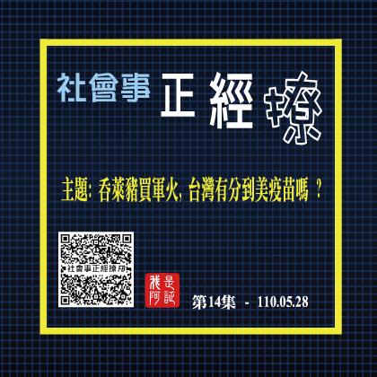 #14 / 吞萊豬買軍火.台灣有分到美疫苗嗎? (1100528-社會事正經撩-第14集)