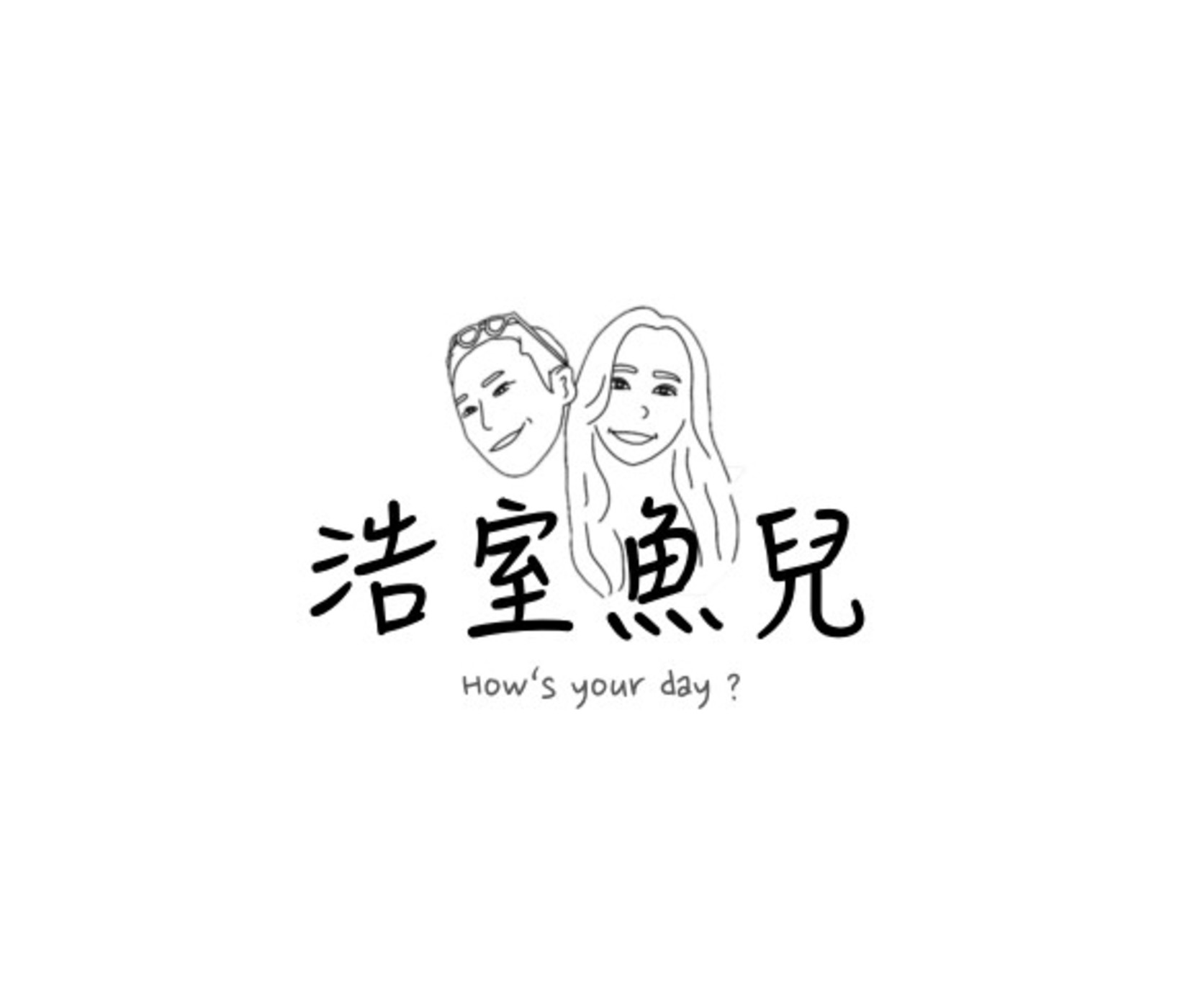 EP1浩室魚兒 為何要開Podcast(因為蓓蓓聲音很好聽?)