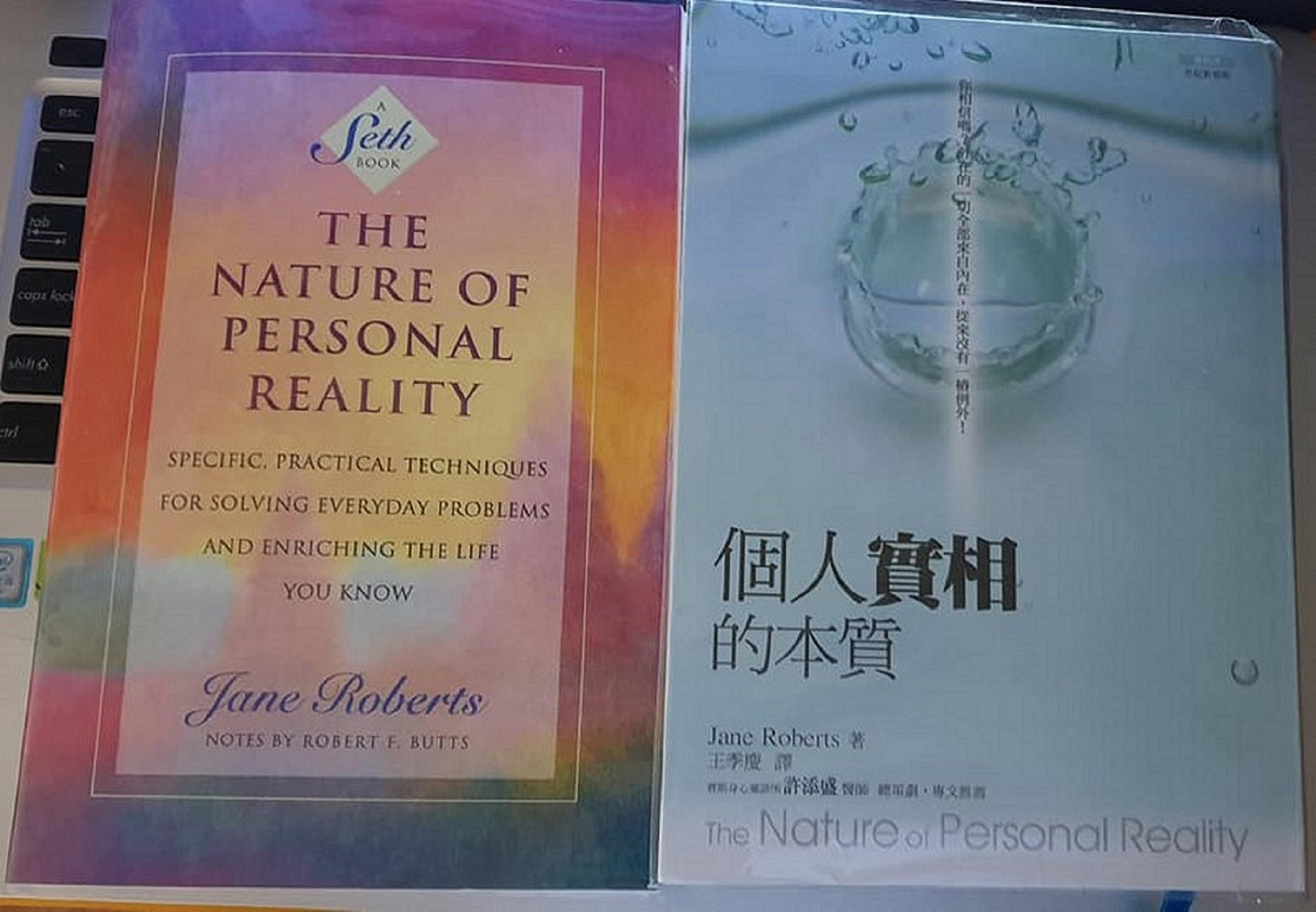 EP1 / 個人實相的本質 The Nature of Personal Reality