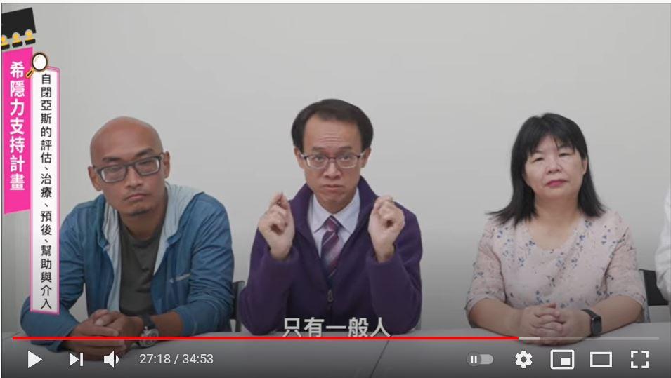 005自閉亞斯的評估、治療、預後、幫助與介入(上)王意中臨床心理師、花媽卓惠珠、曲智鑛特教老師