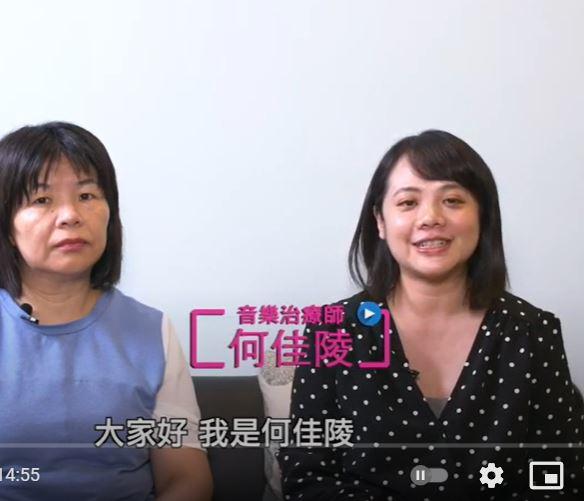 011表達性藝術治療/何佳陵音樂治療師談音樂治療