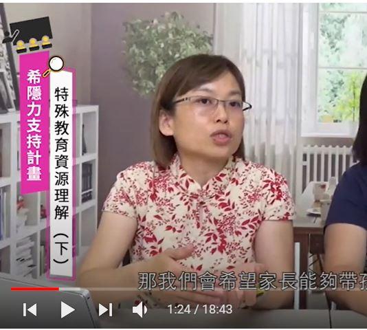 013曲俊芳資深特教老師談《特殊教育資源理解》(下)