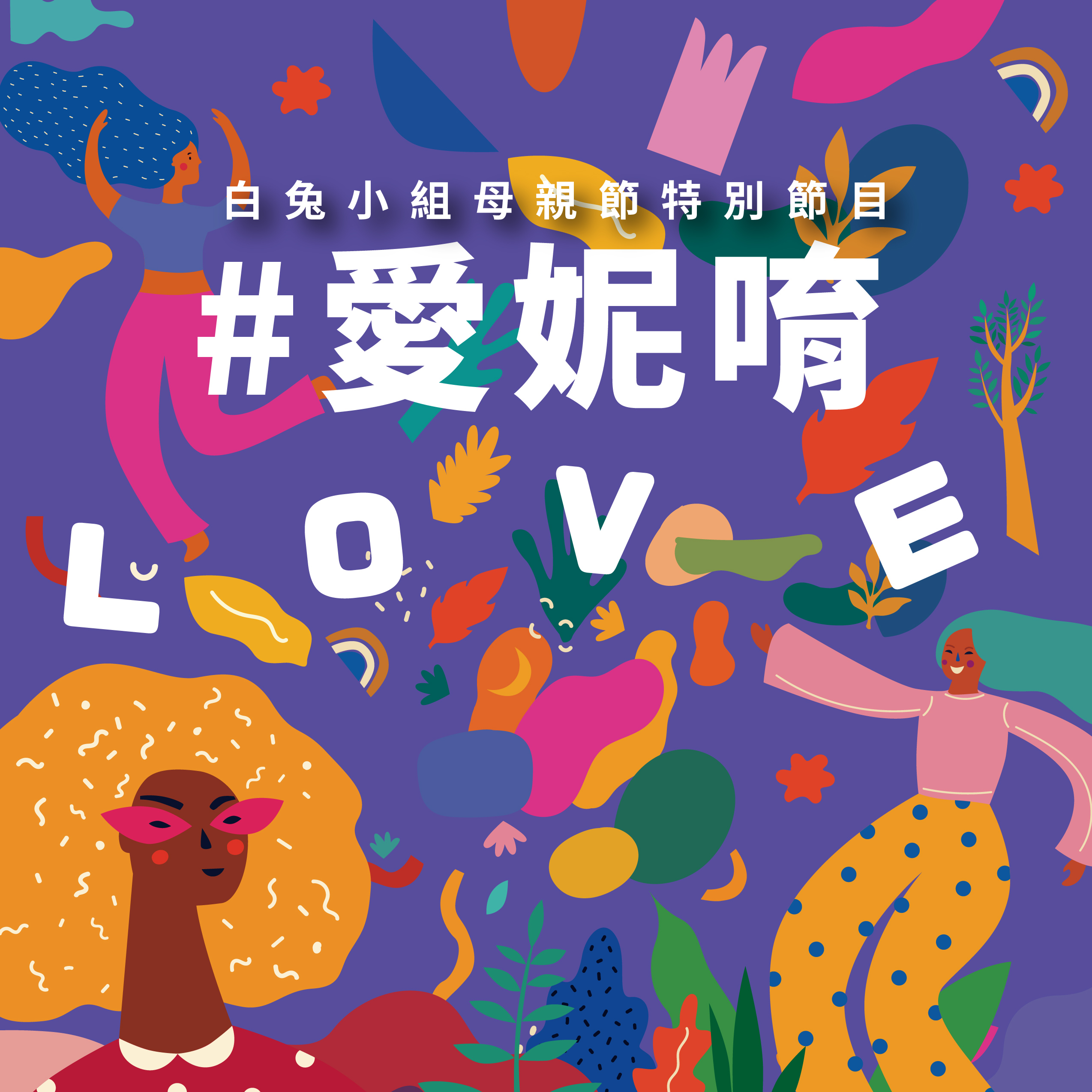 愛妮唷 白兔小組母親節特別節目ep.0
