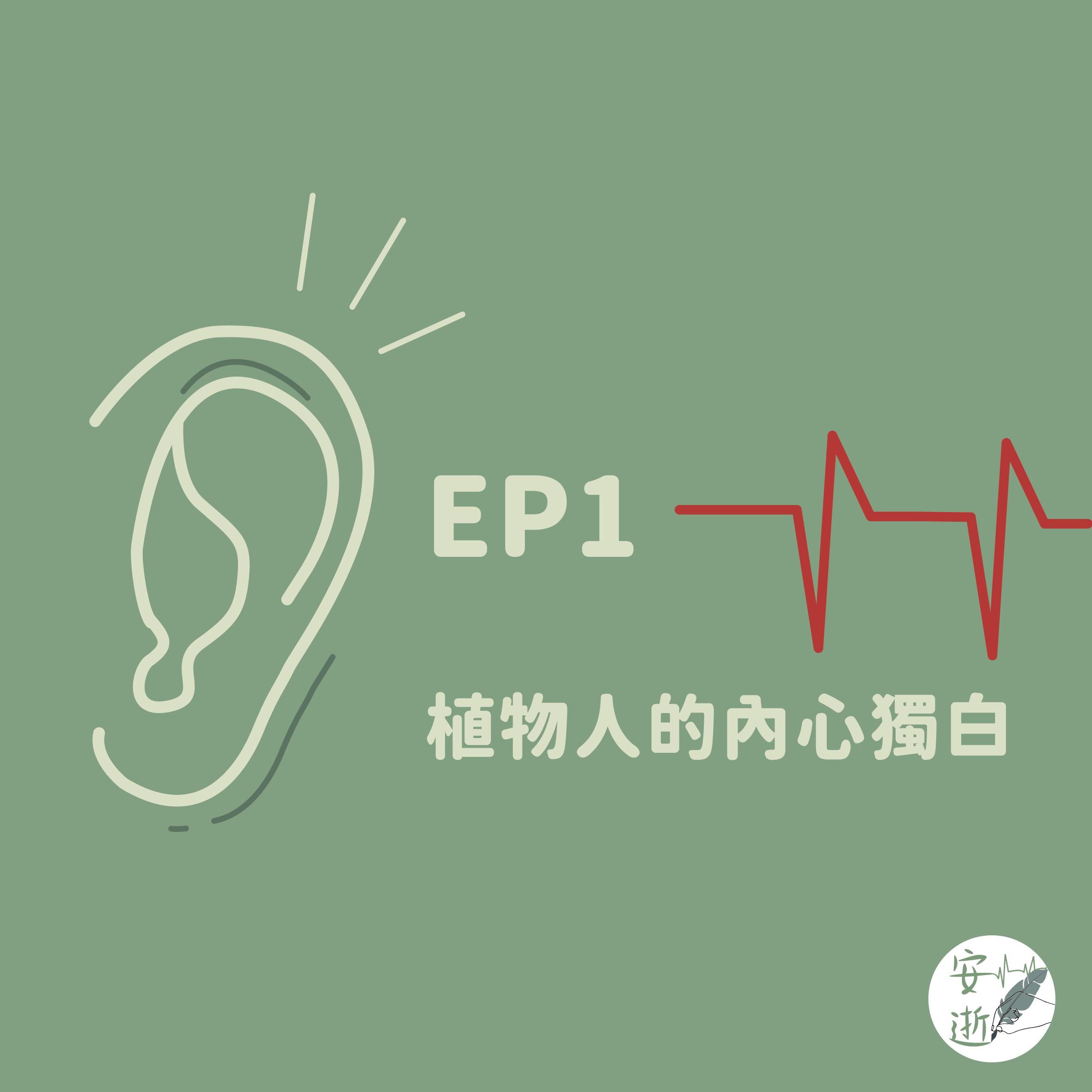 EP1_植物人的內心獨白