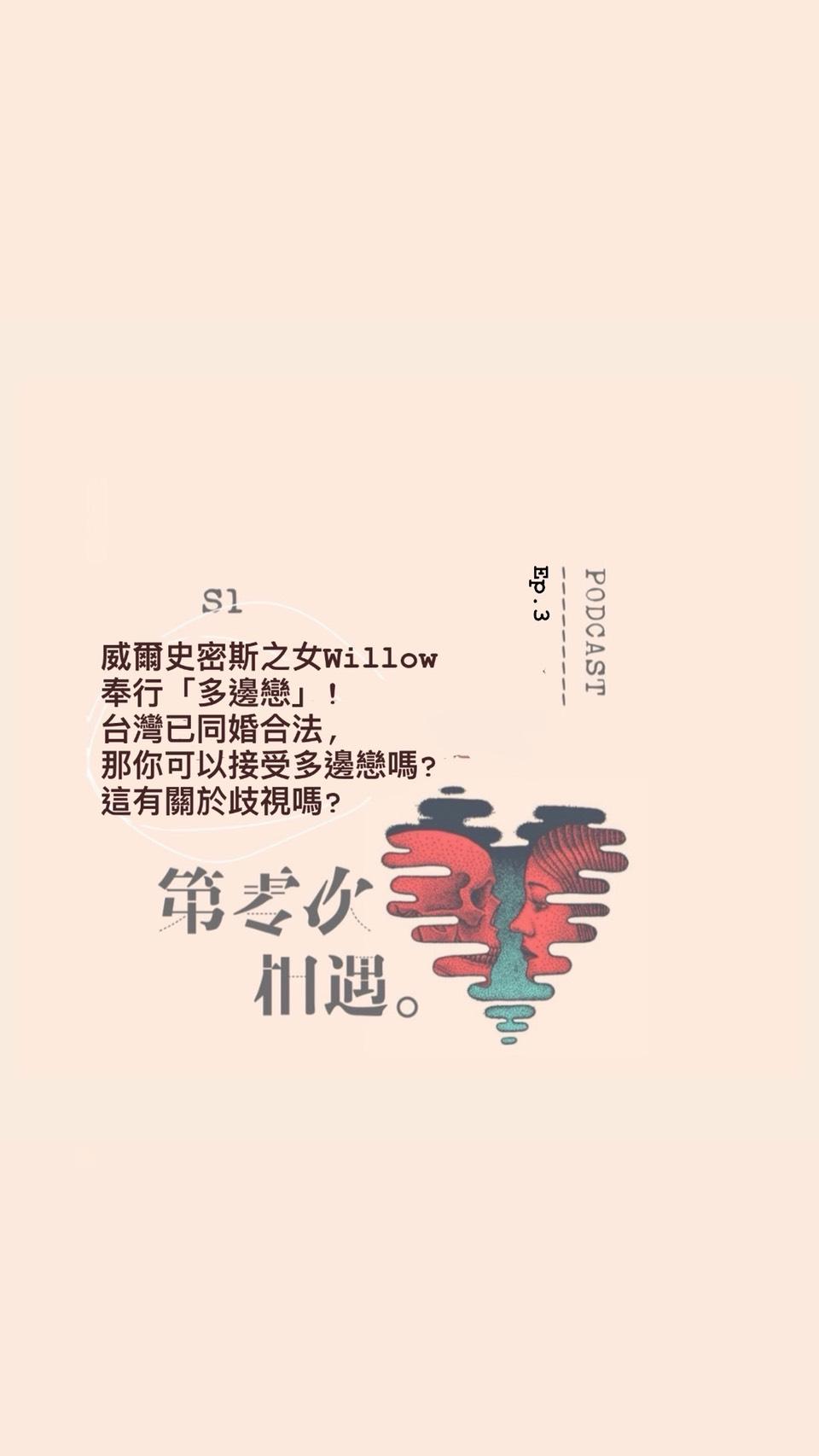 威爾史密斯之女Willow奉行「多邊戀」。台灣已同婚合法,那你可以接受多邊戀嗎?若不接受,這算是另一種歧視嗎? 洪甯熙。S1 Ep.3