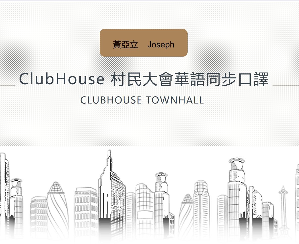 ClubHouse 村民大會華語同步口譯
