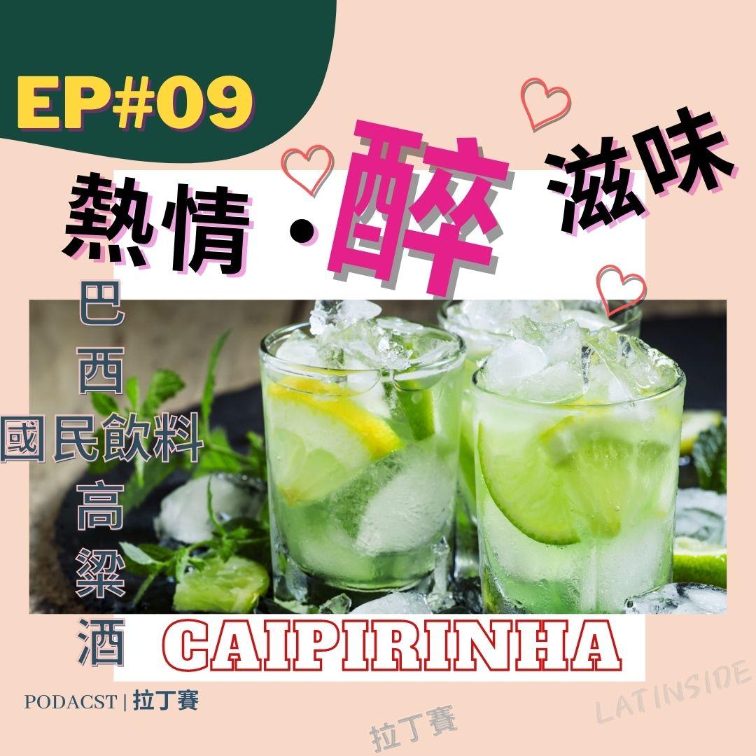 EP.09 南美「酒史」一生|熱情「醉」滋味的卡莎夏|卡琵莉亞 Cachaça e Caipirinha