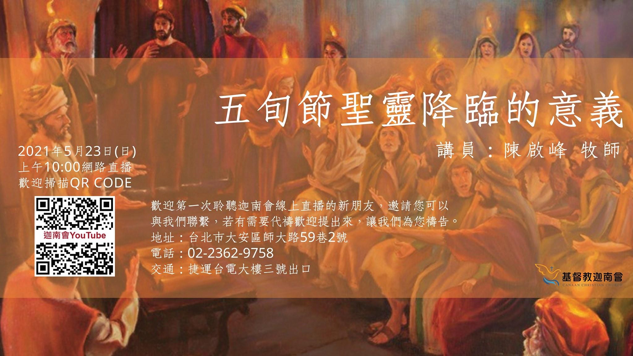 20210523-陳啟峰牧師-聖靈降臨的意義