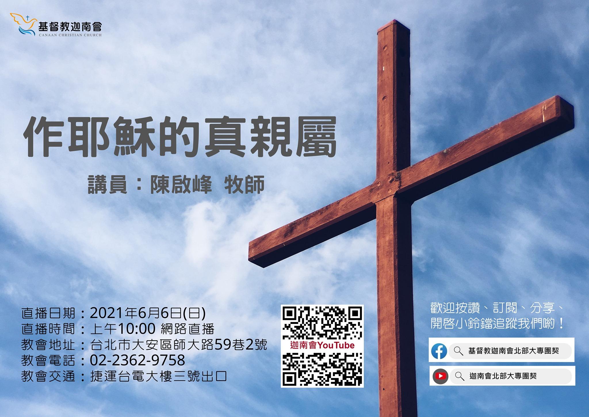 20210606-陳啟峰牧師-作耶穌的真親屬