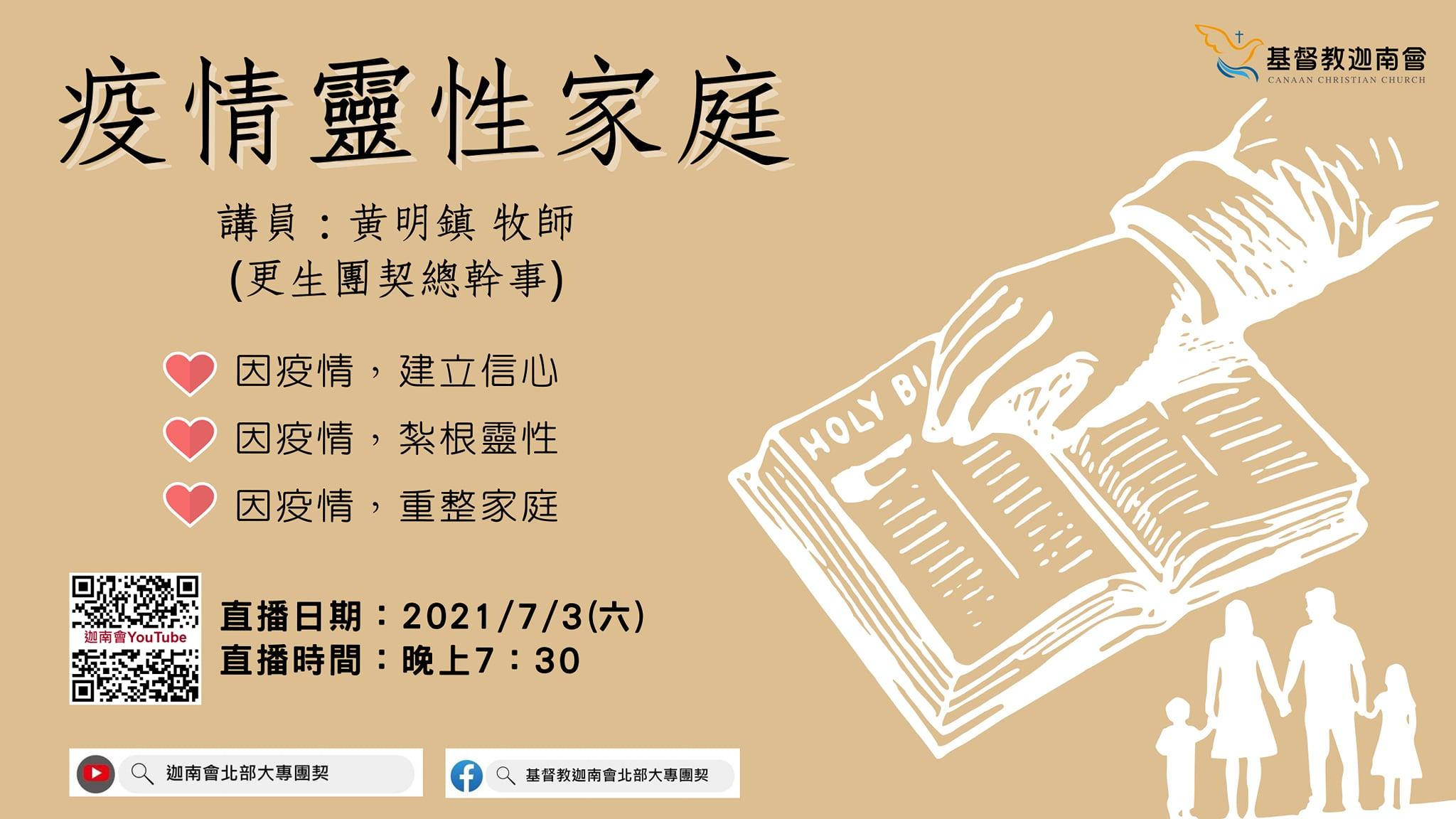 20210703-黃明鎮牧師-疫情靈性家庭