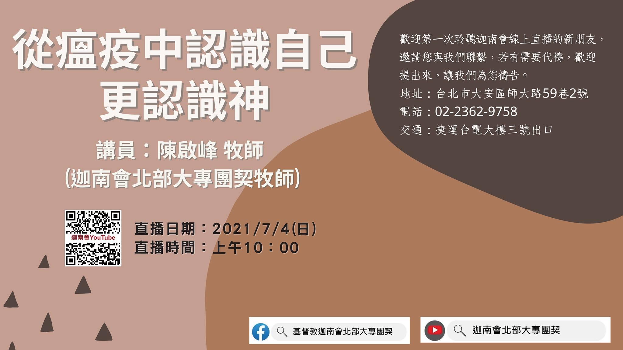 202107011-陳啟峰牧師-在疫情中得勝的見證與秘訣