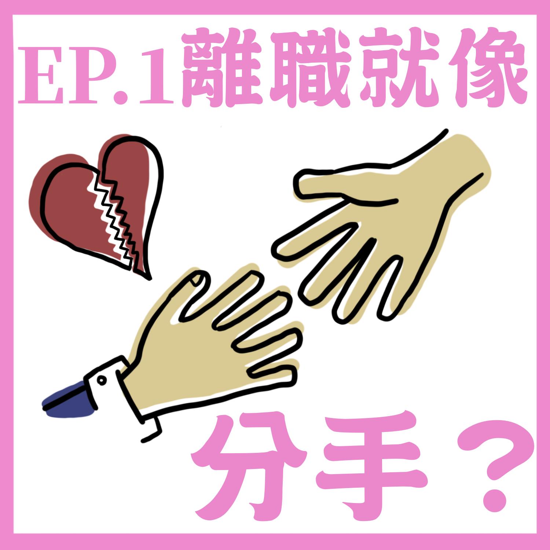 【不上不下】EP.1|離職就像分手?