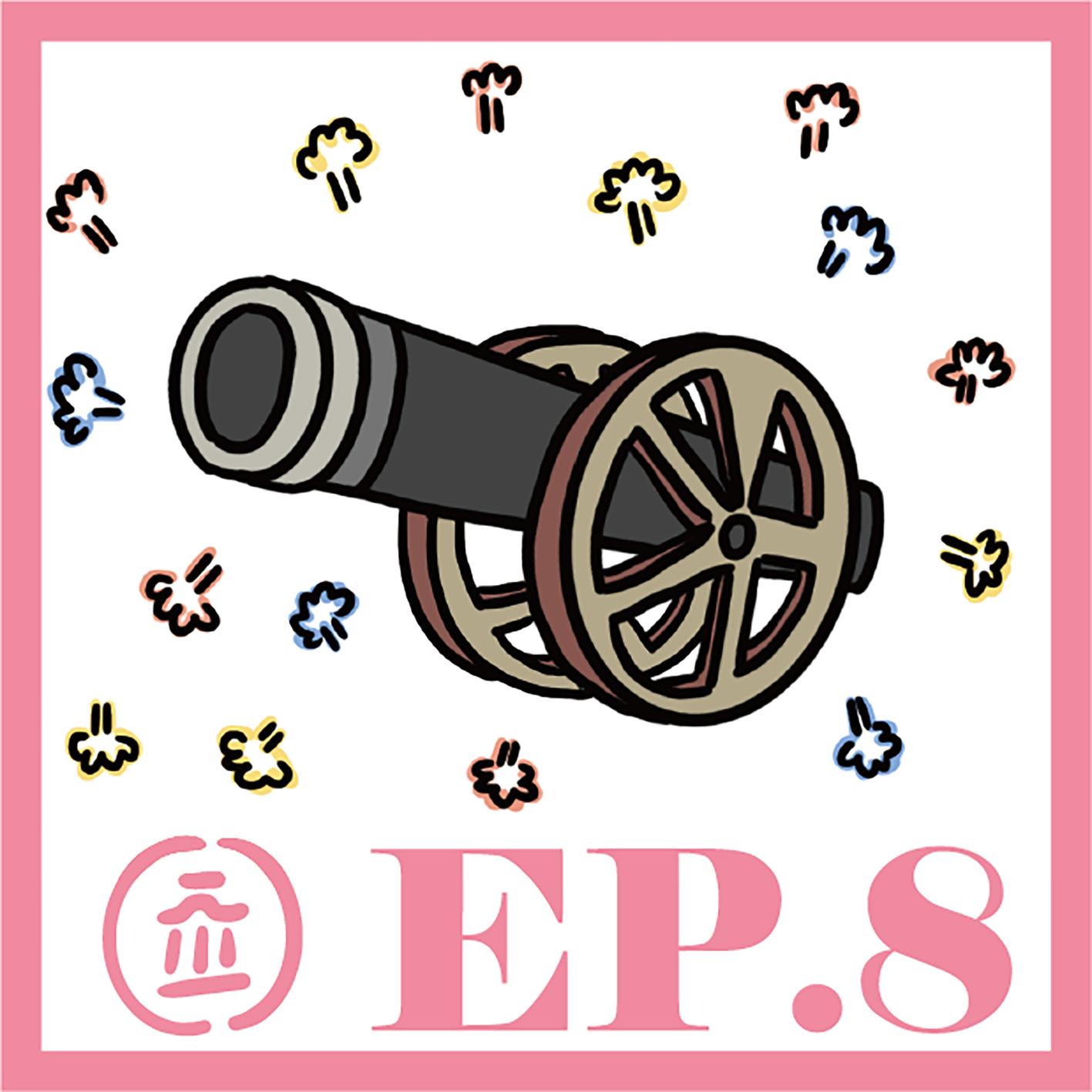 【不上不下】EP.8|砲聲隆隆!性愛分離與純友誼|令人衝擊的愛情觀大調查