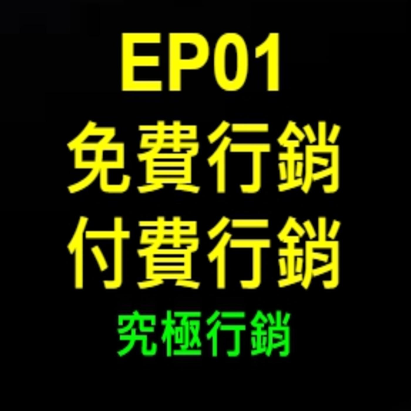 EP01 免費行銷 V.S 付費行銷