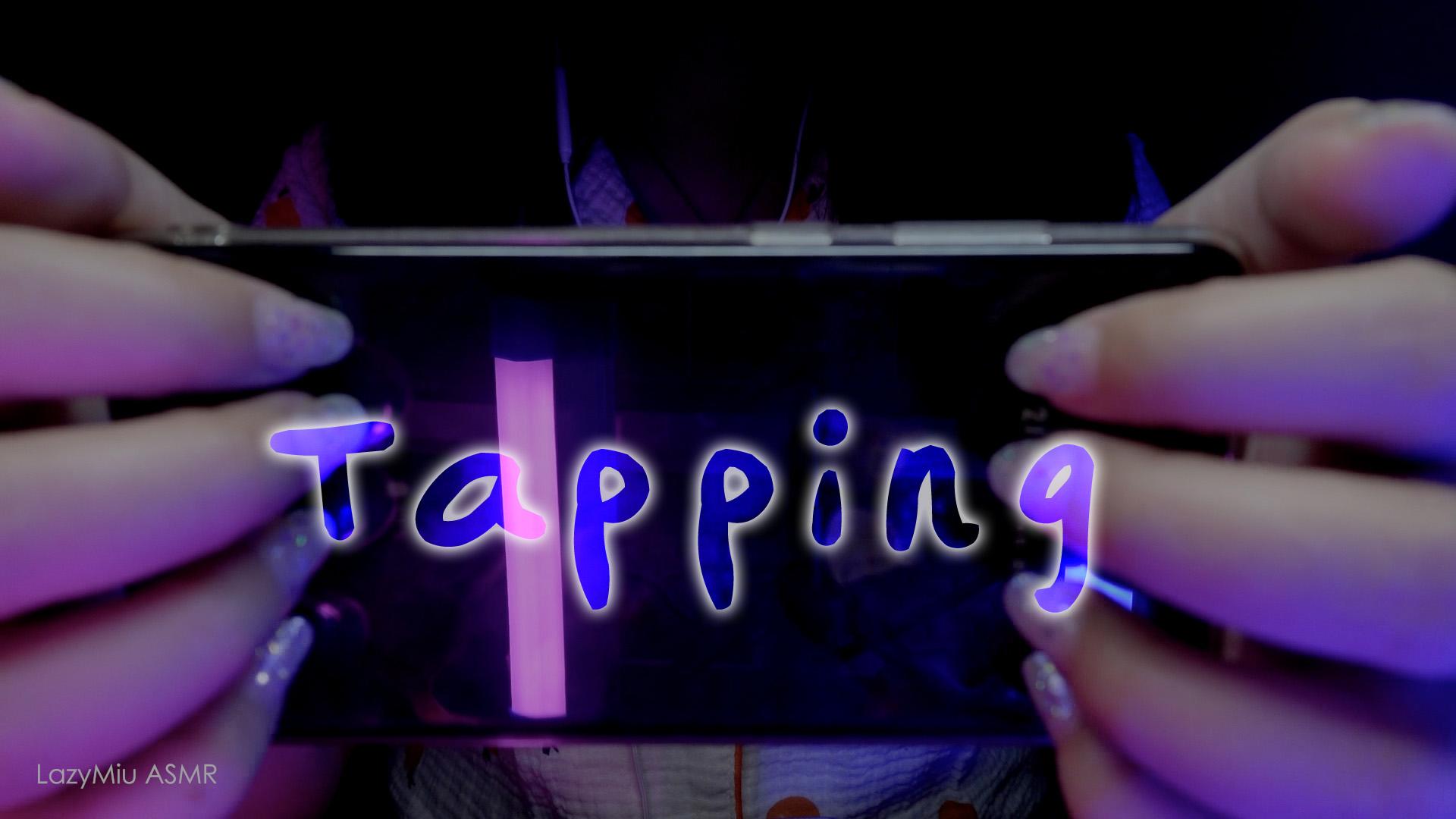 【ASMR】隨機敲敲   Tapping   NO Talking