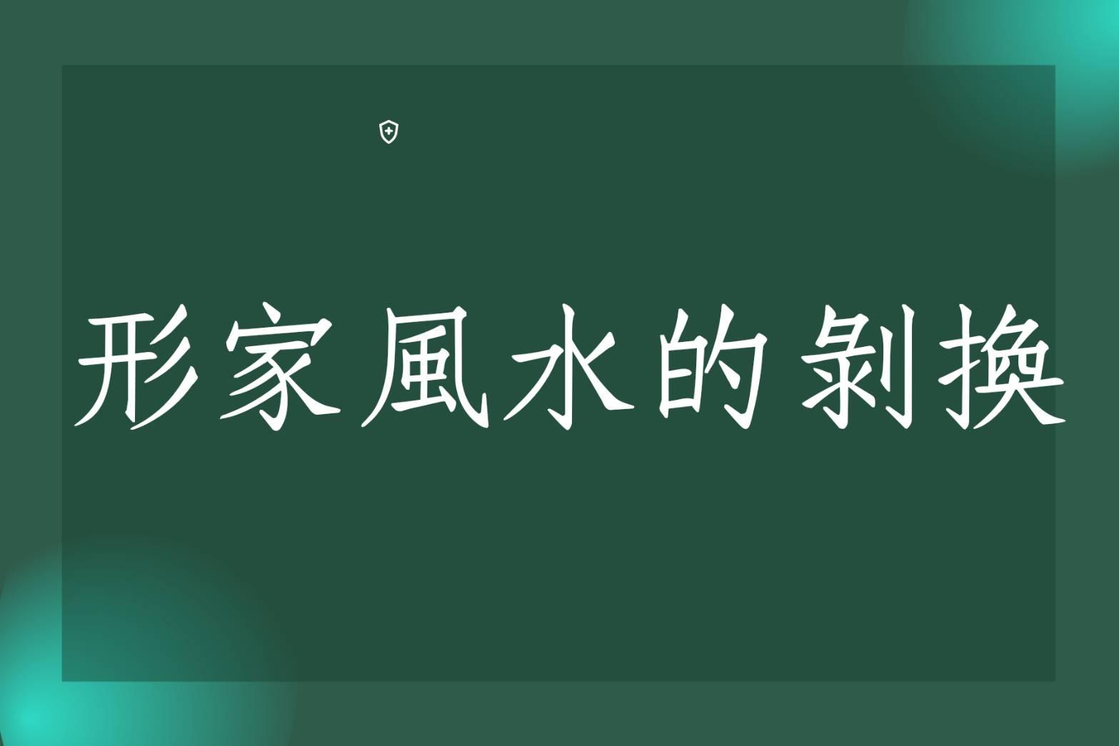 風水堪輿實例1315堂:陽宅形家風水剝換實例分析