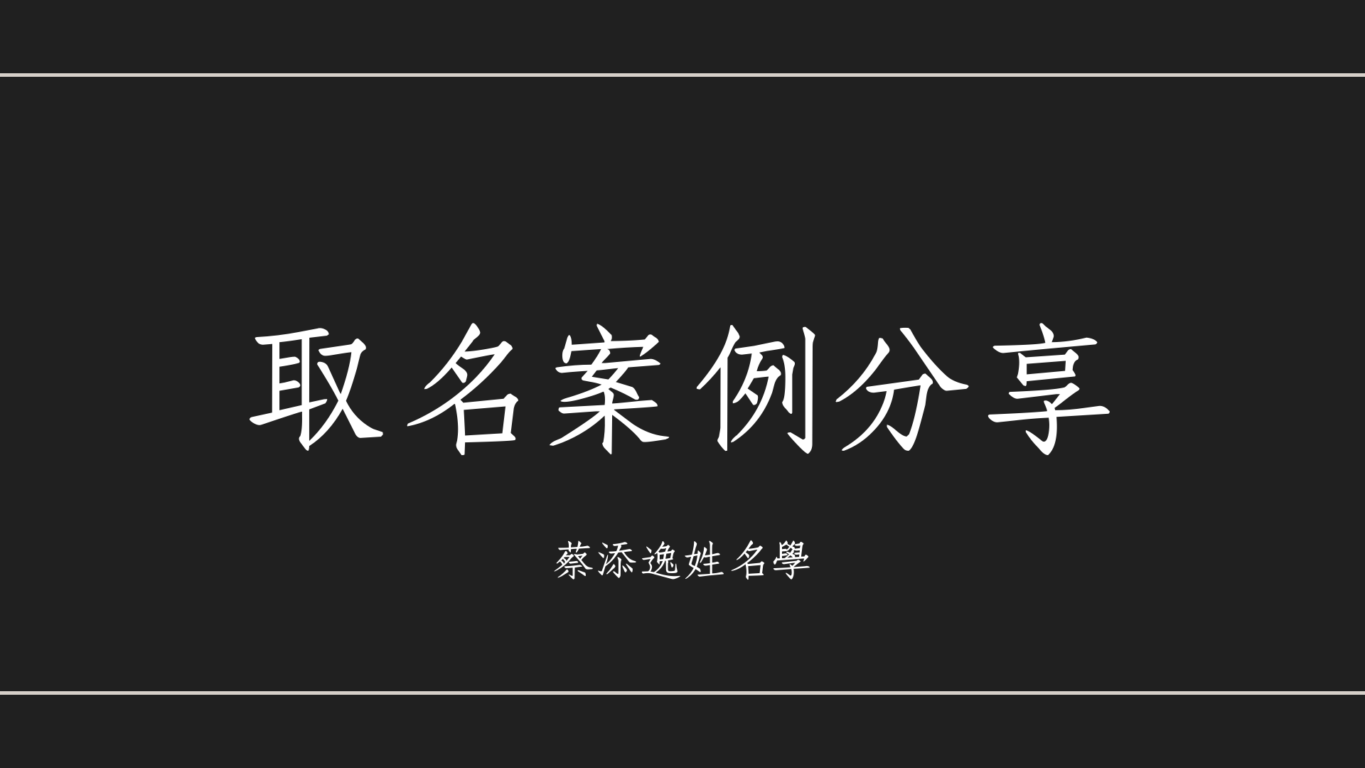 蔡添逸姓名學客戶實例1323堂:姓名學取名實例