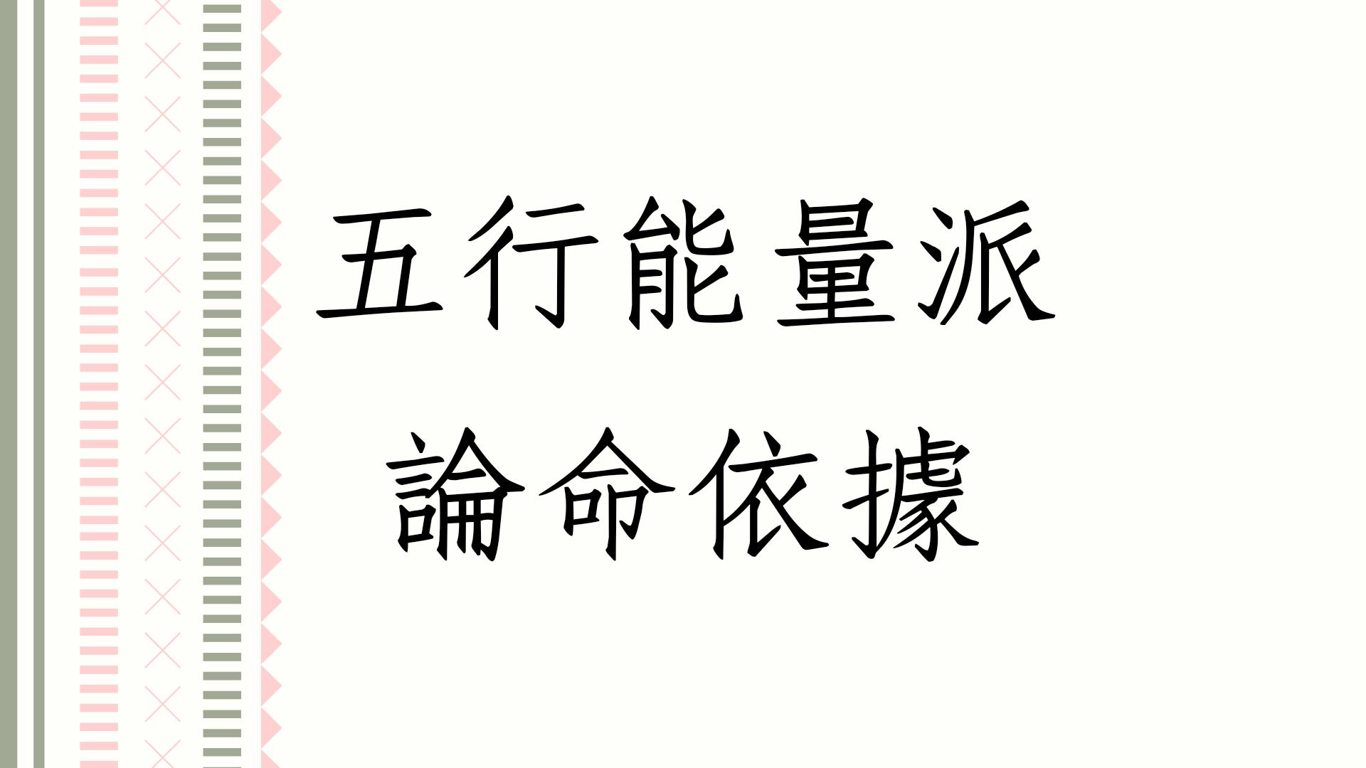 蔡添逸八字批命實例1359堂:五行能量派的批命依據