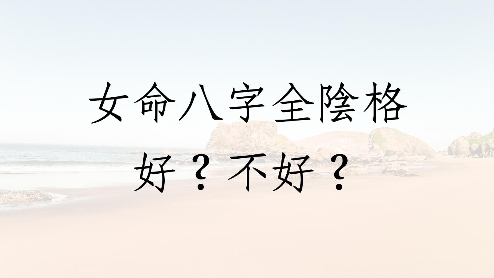 《蔡添逸八字實例1361堂》女命八字全陰格是好是壞?