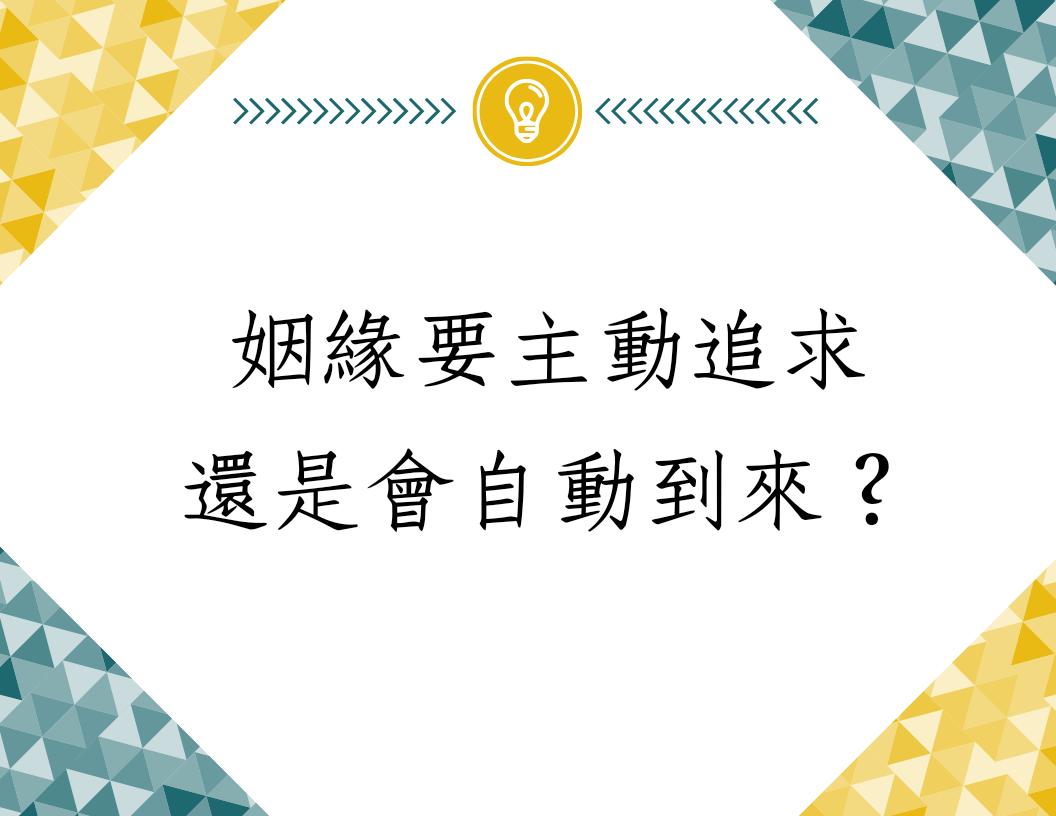 《蔡添逸八字實例 1364堂》姻緣要主動求還是會自動上門來?