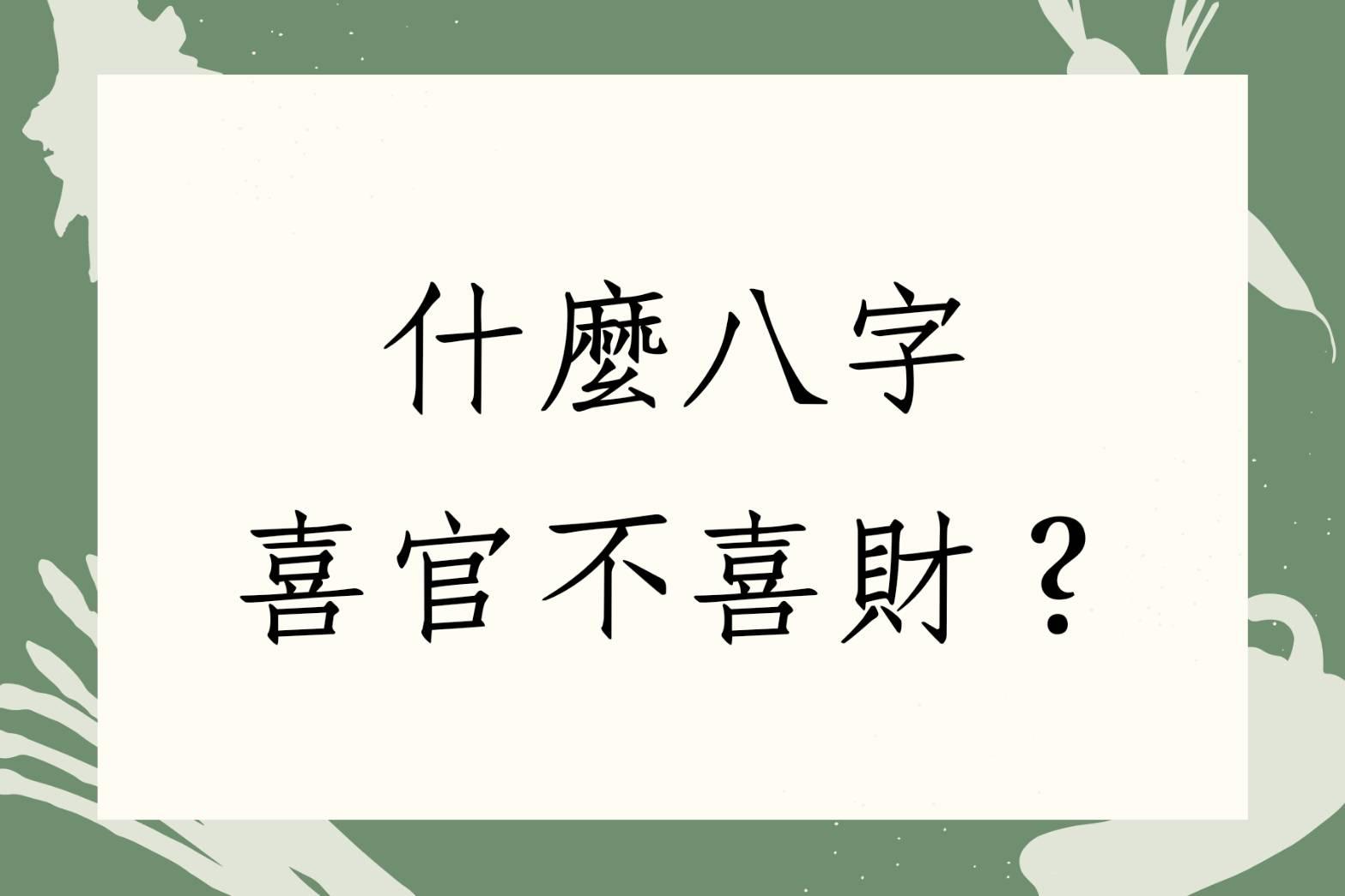 《蔡添逸八字實例1468堂》什麼八字喜歡不喜財?(北京)