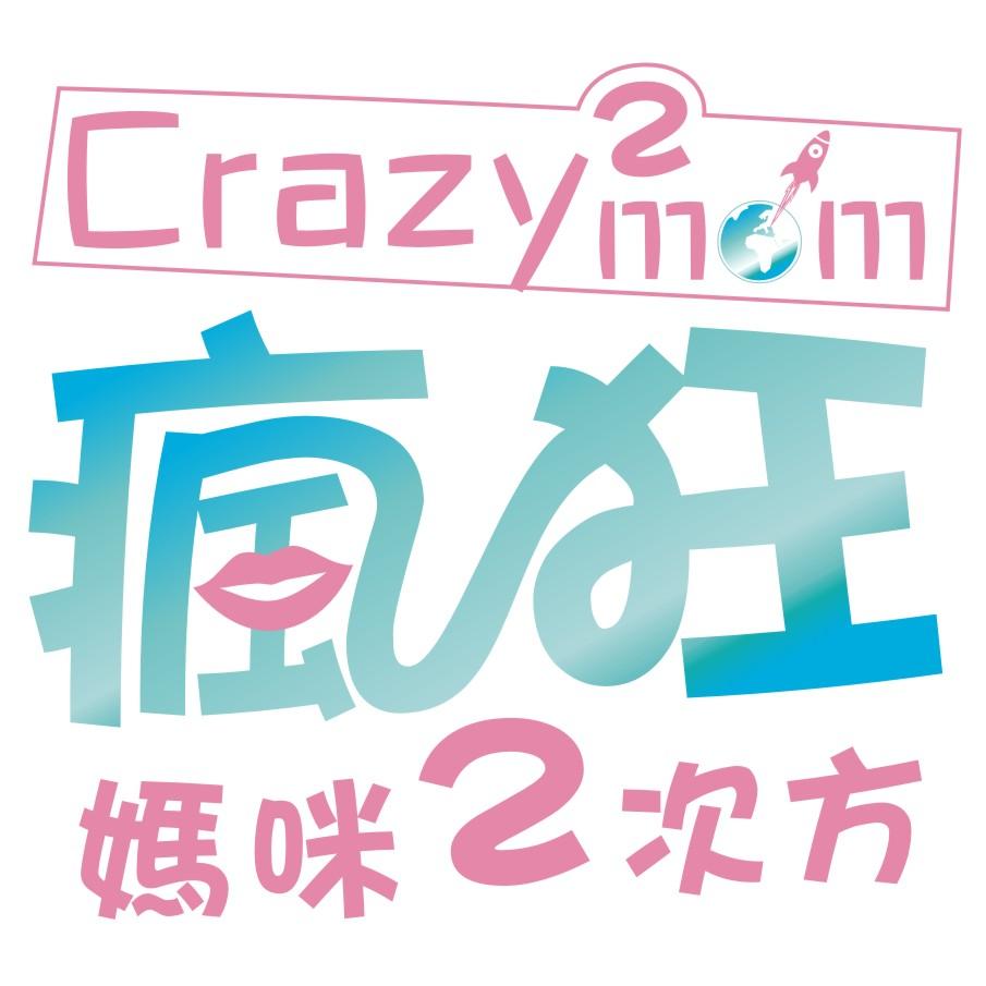 Vol.02:大便的奧秘 | 瘋狂媽咪二次方