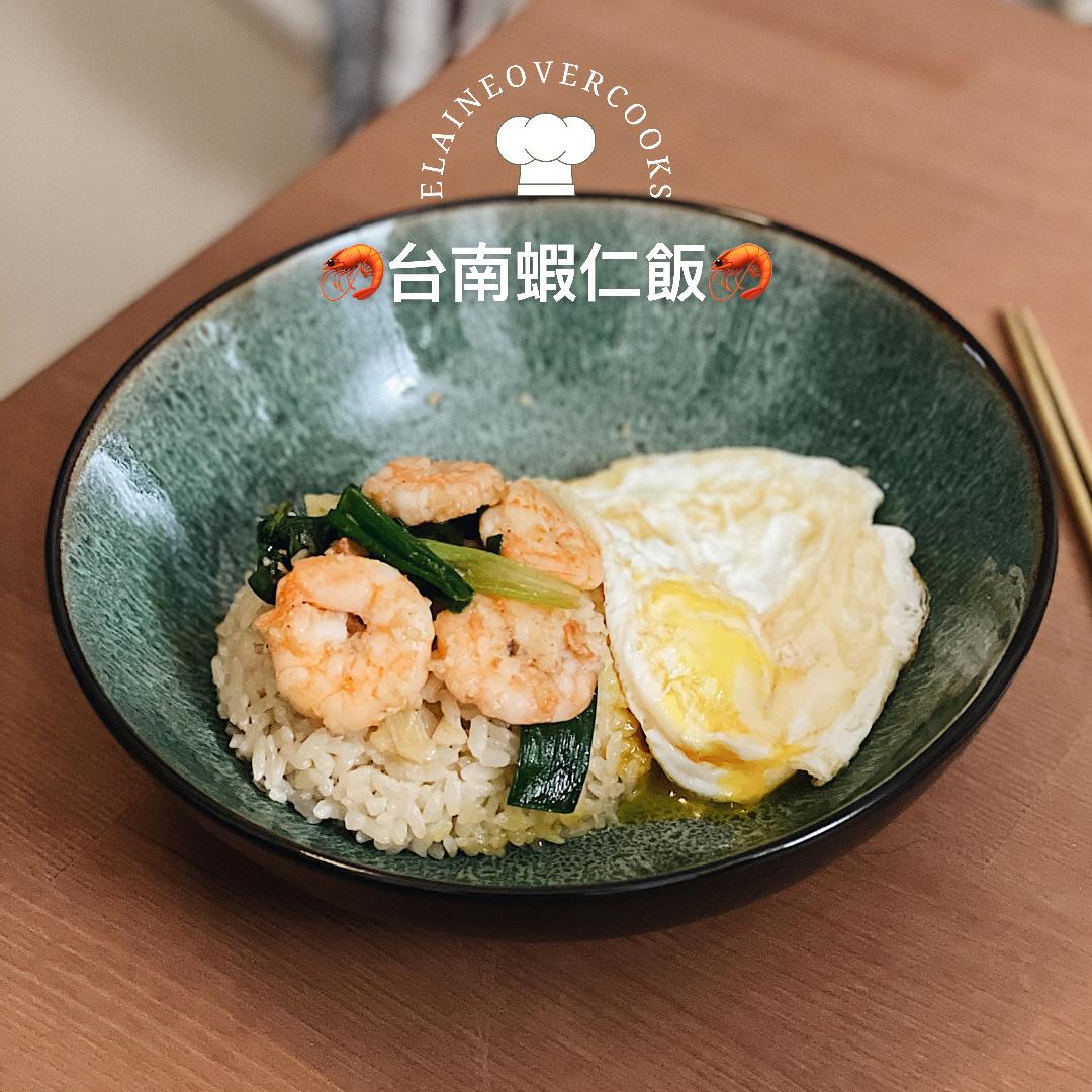 05 - 用料理在台灣旅遊之台南蝦仁飯