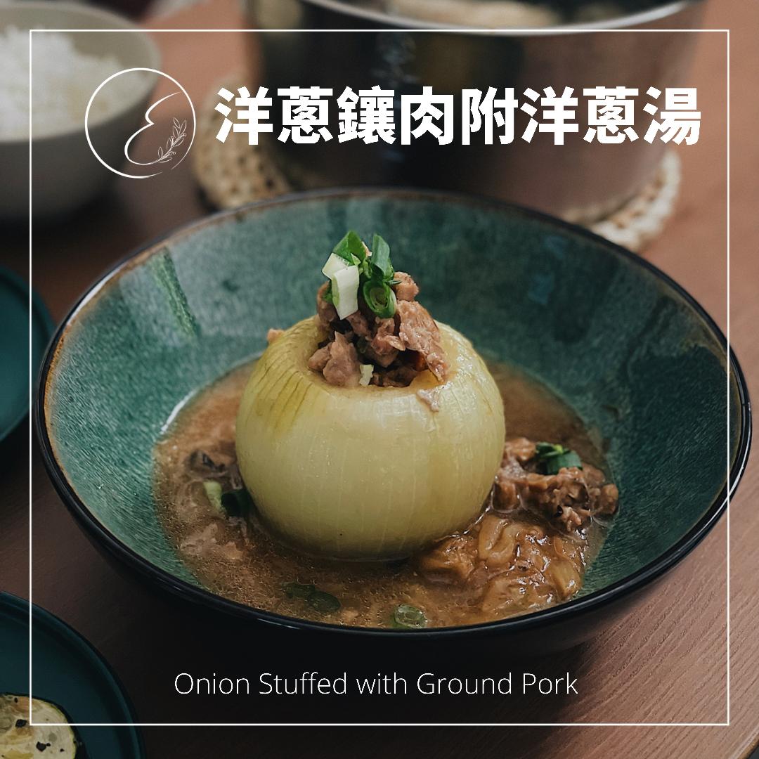 煮過頭|簡單好ㄘ的洋蔥鑲肉&看婚宴場地一次就決定