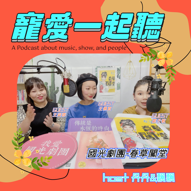 #03 寵愛一起聽X國光劇團《春草闖堂》& 團員們的京劇人生(上)