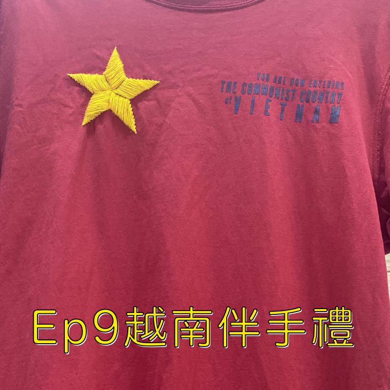 Ep9 - 越南伴手禮