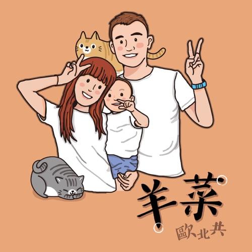 羊菜歐北共第十集- 寵物與我 Feat. Lulu