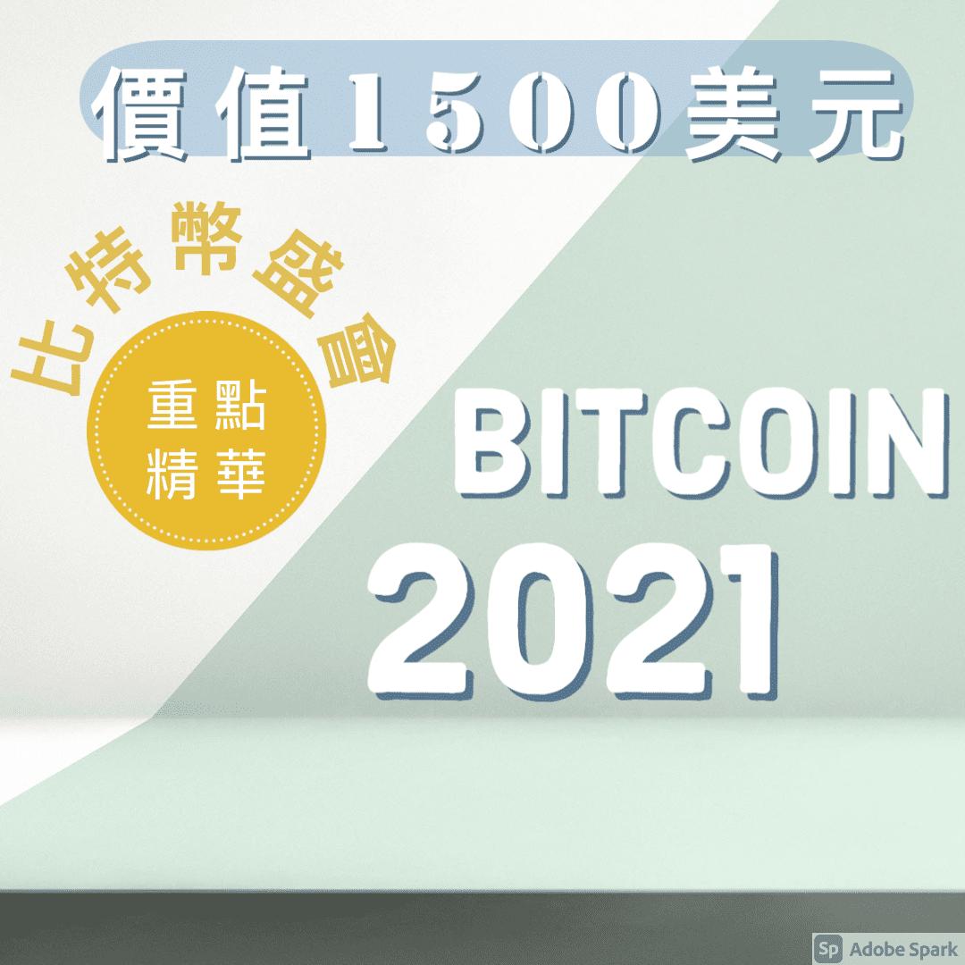 讓你省下$1,500美元票價,全球最大比特幣盛會 Bitcoin 2021 重點精華!
