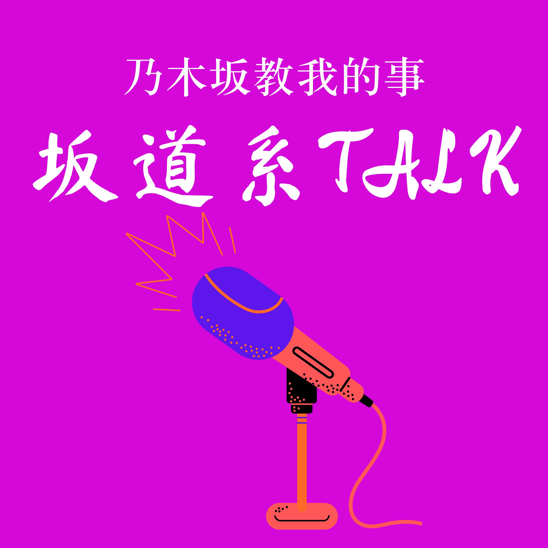 EP4. 乃木坂46 「筒井あやめ17歲生日特輯」「外表冷靜 內心熱情奔放?」